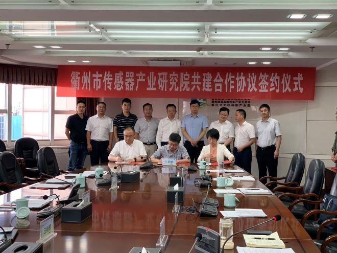 衢州市传感器产业研究院成立