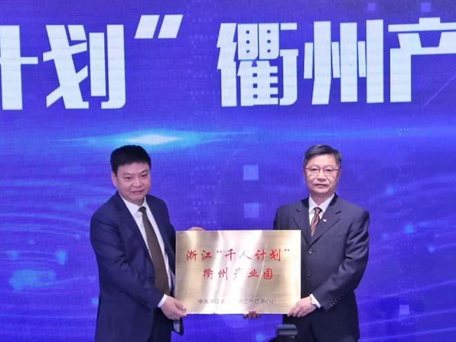 """楠华2项目落户浙江""""千人计划""""衢州产业园"""