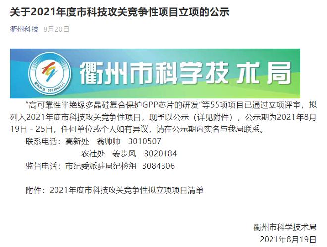 恭贺楠华获批2021年度市级科技计划竞争性项目立项